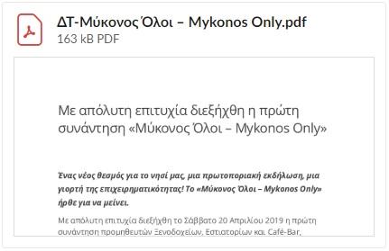 Mykonos-flora
